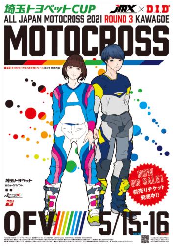 全日本モトクロス選手権シリーズRd3関東大会 ポスター