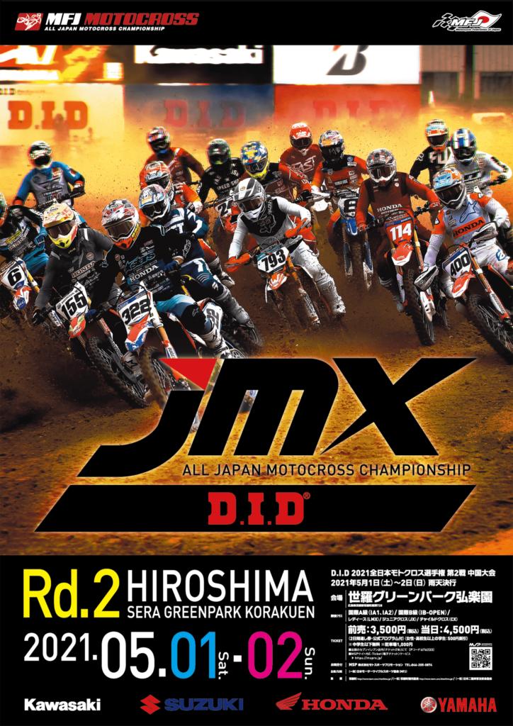 全日本モトクロス選手権シリーズRd2中国大会 ポスター